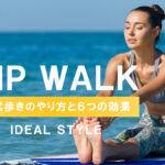 お尻歩きのやり方と実践することで得られる6つの効果