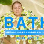 お風呂の中でできる脚やせ&お腹痩せする4つの方法