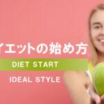 ダイエットの始め方|初心者でも無理なく続けられる3つの方法