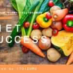 ダイエット成功例:9ヶ月間で-16kgできた食事方法