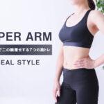 簡単で効果的!ダンベルを使った二の腕痩せする7つのトレーニング方法