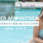 二の腕の外側が太い原因と細くする5つの方法