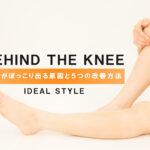 リンパがつまることで膝裏がぽっこり出る原因と5つの改善方法