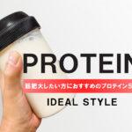 【筋トレ】筋肥大したい方におすすめのプロテイン5選