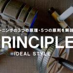 必ず知っておきたいトレーニングの3つの原理・5つの原則を解説
