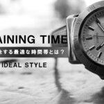 どれくらいが適切?筋トレに最適な1回の「時間」や「時間帯」を解説